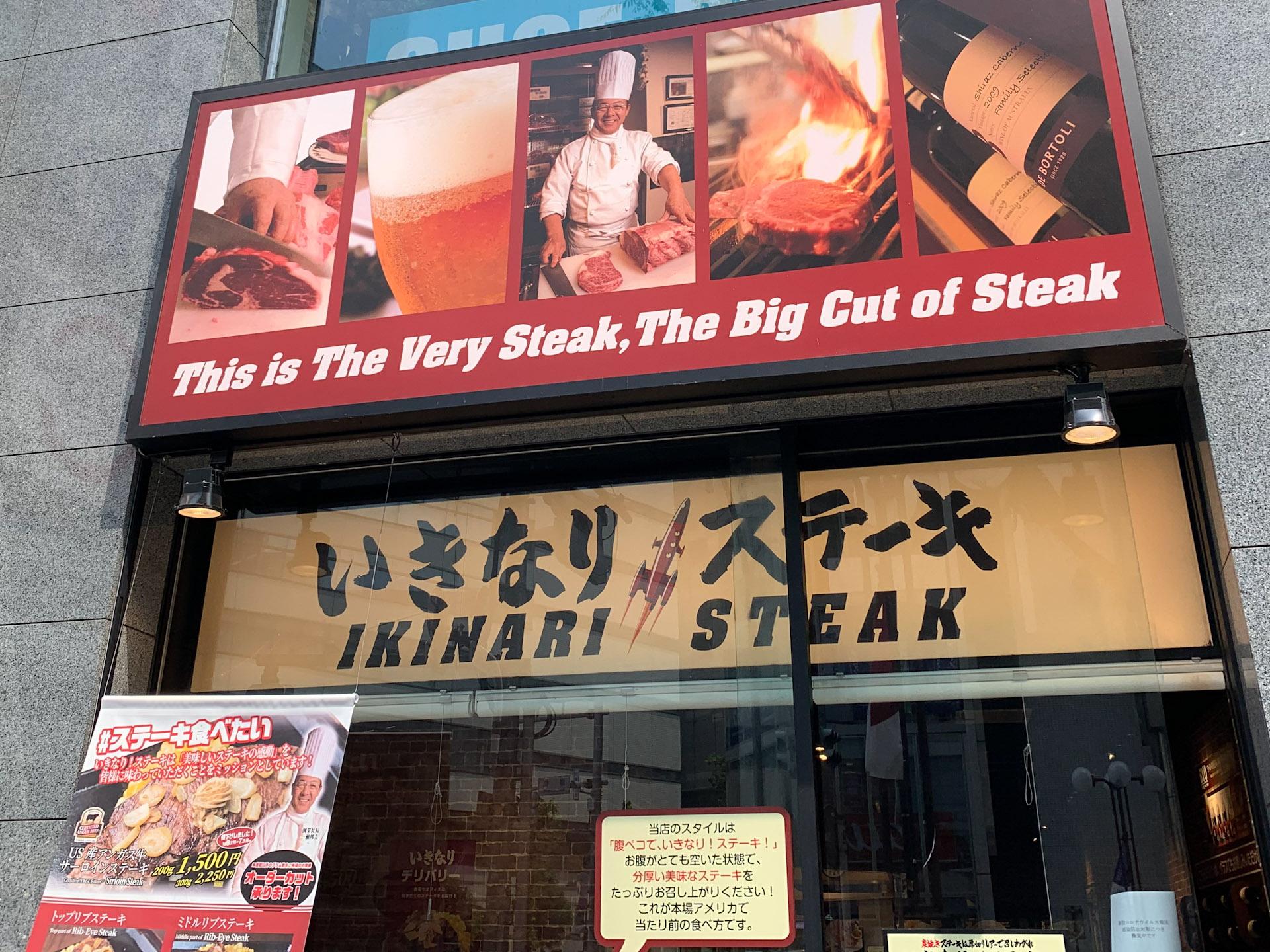 いきなりステーキの「乱切りカットステーキ」が人気!売り切れ必至の理由とは