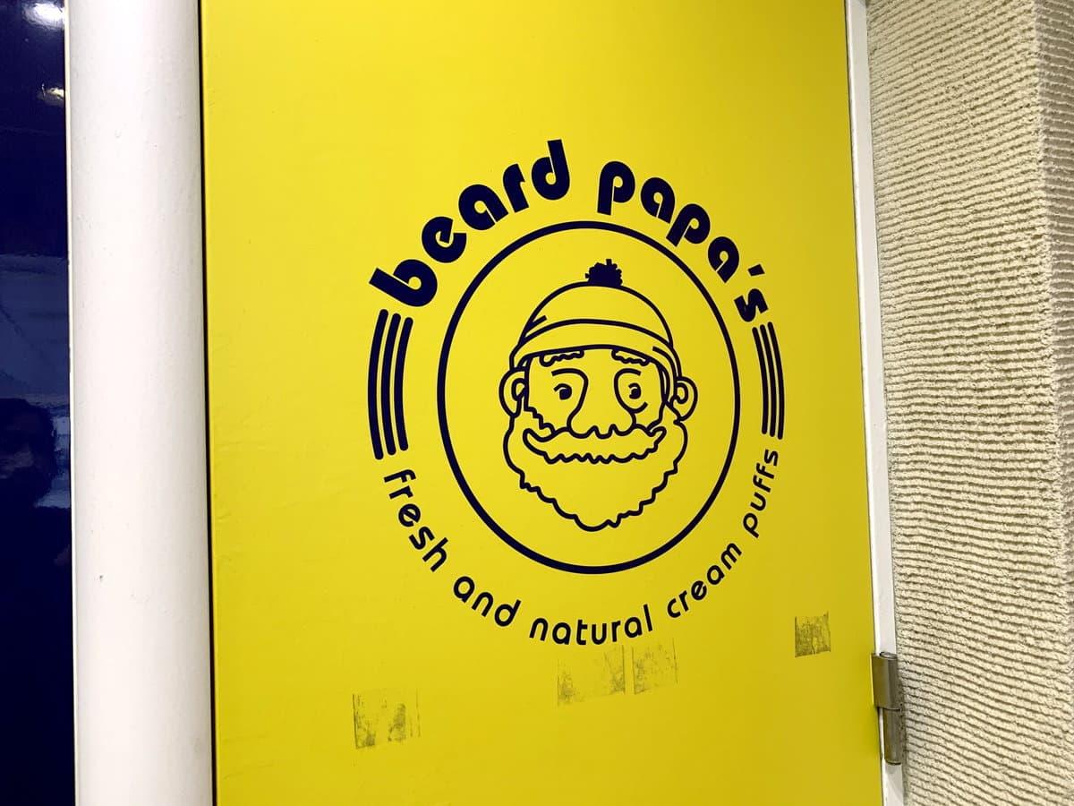 ビアードパパのコロコロコルネは絶品!クリームと相性抜群の人気商品とは