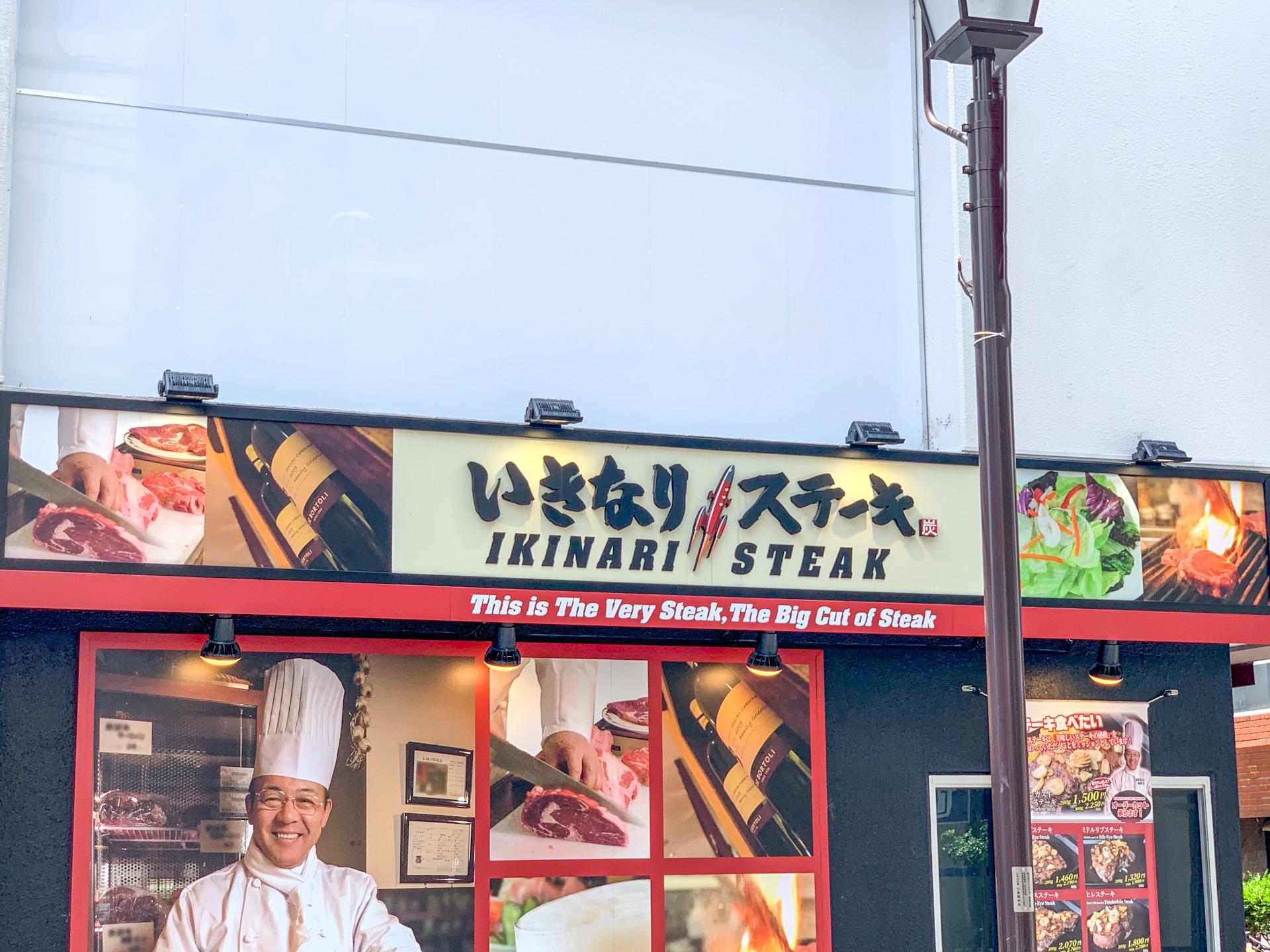 いきなりステーキの肉マネーのチャージ方法をご紹介!使い方も簡単で便利