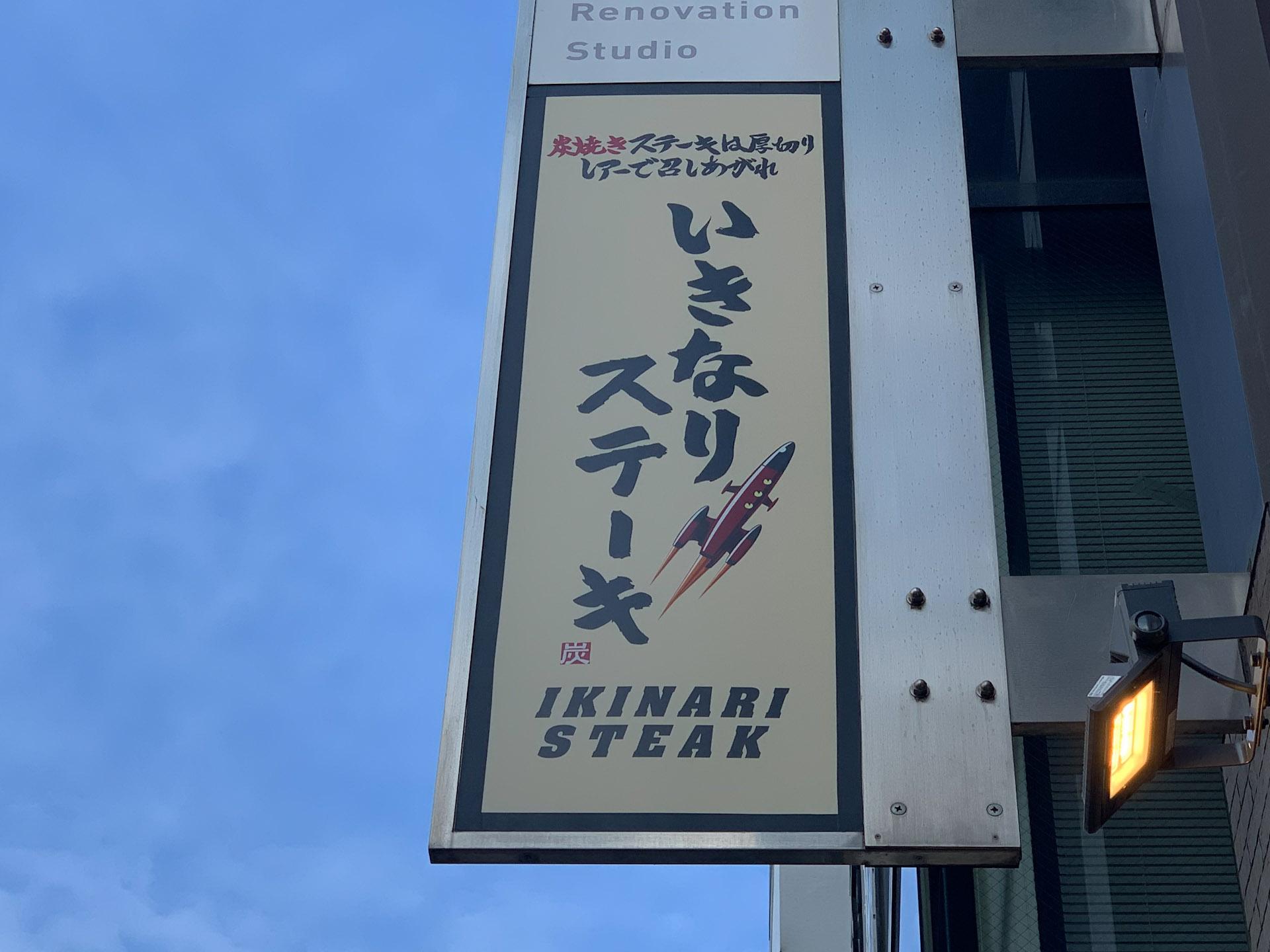 【いきなりステーキ】梅田周辺の店舗情報まとめ!美味しいお肉をガッツリ食べよう