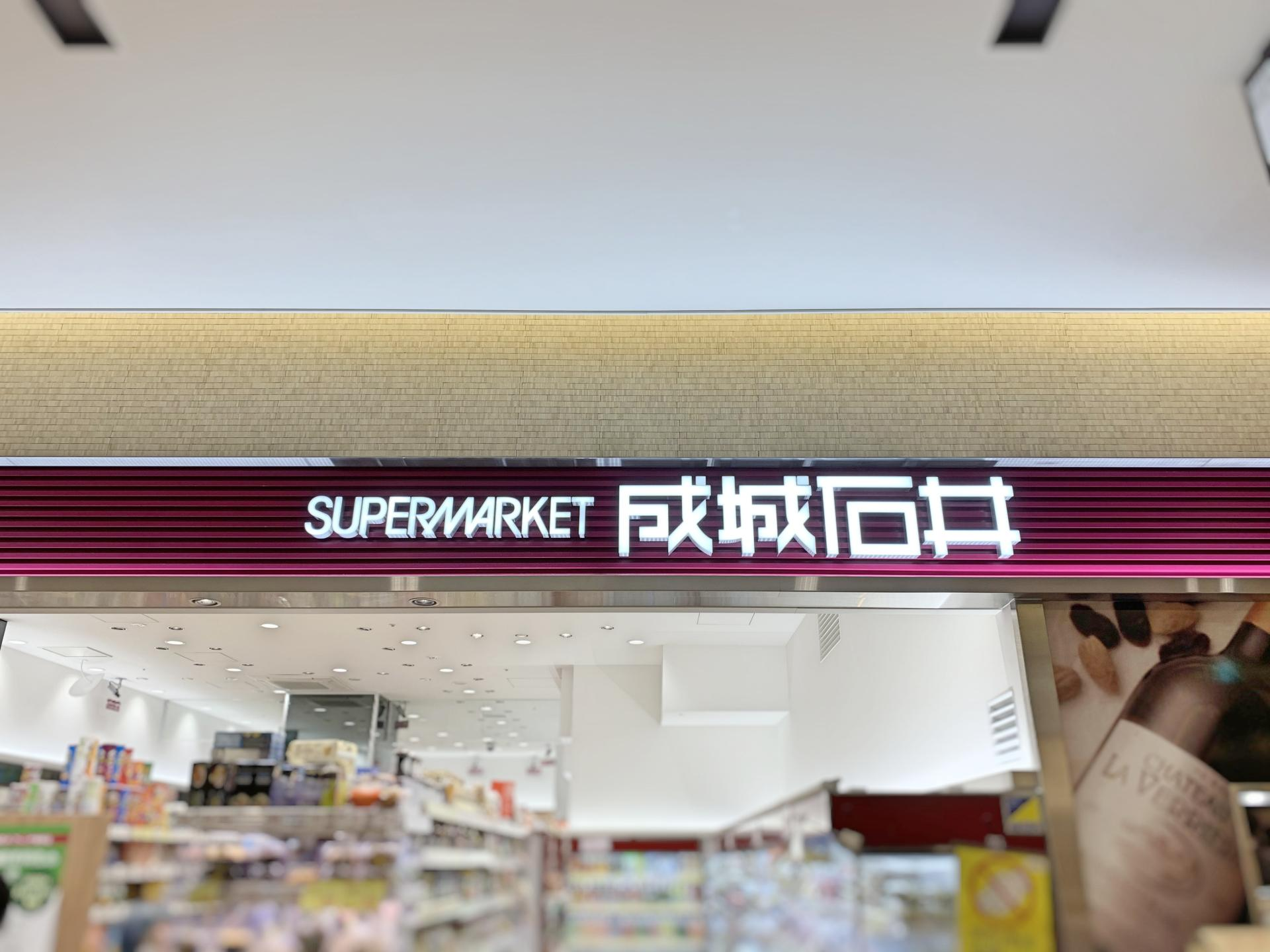 オリジナルグルメ満載【成城石井】自由が丘店の店舗情報まとめ!売れ筋商品は?