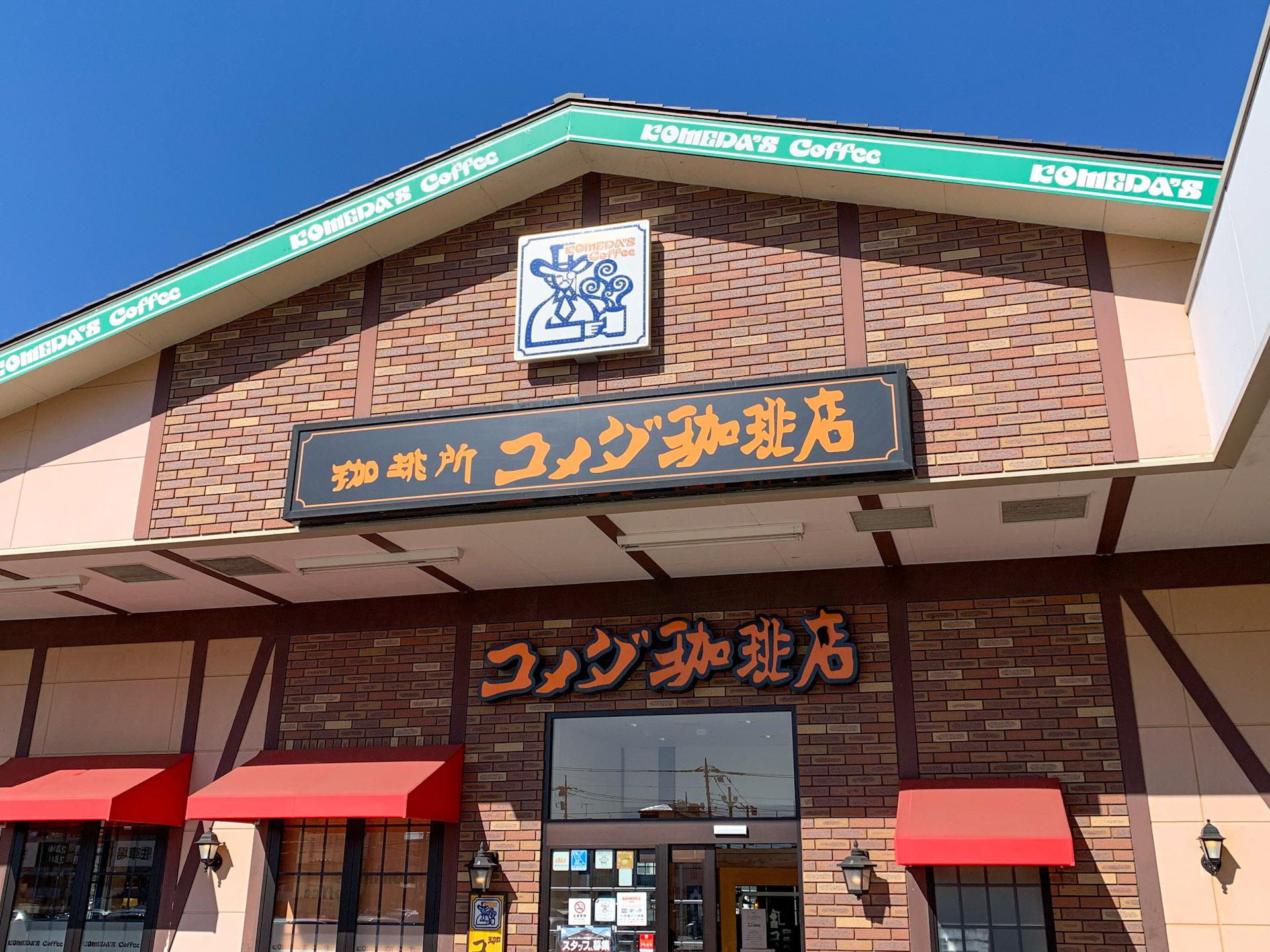 コメダ珈琲店の人気メニューまとめ!店舗情報や知っておきたいお得な情報も満載