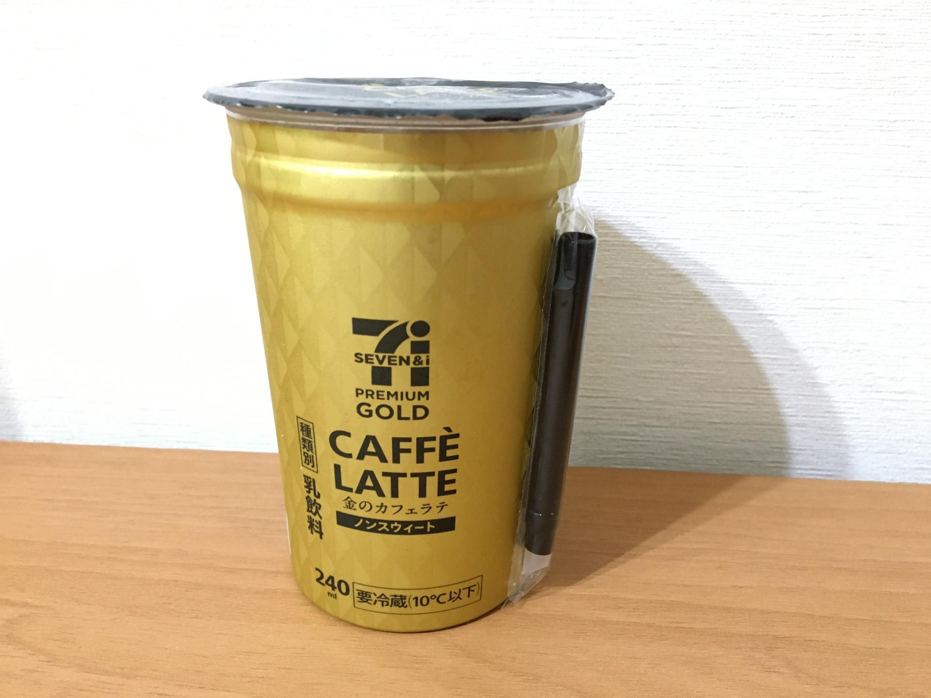 【セブン】エスプレッソ香る本格派「金のカフェラテ ノンスウィート」