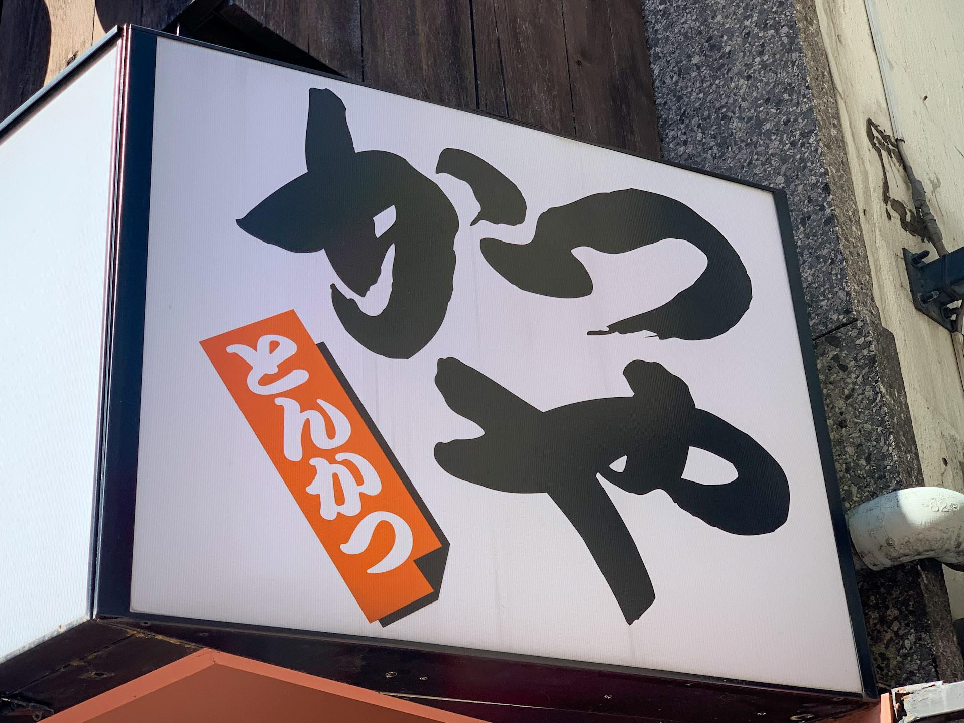 とんかつ・カツ丼専門店「かつや」の絶品おすすめメニューまとめ!お得な情報も満載