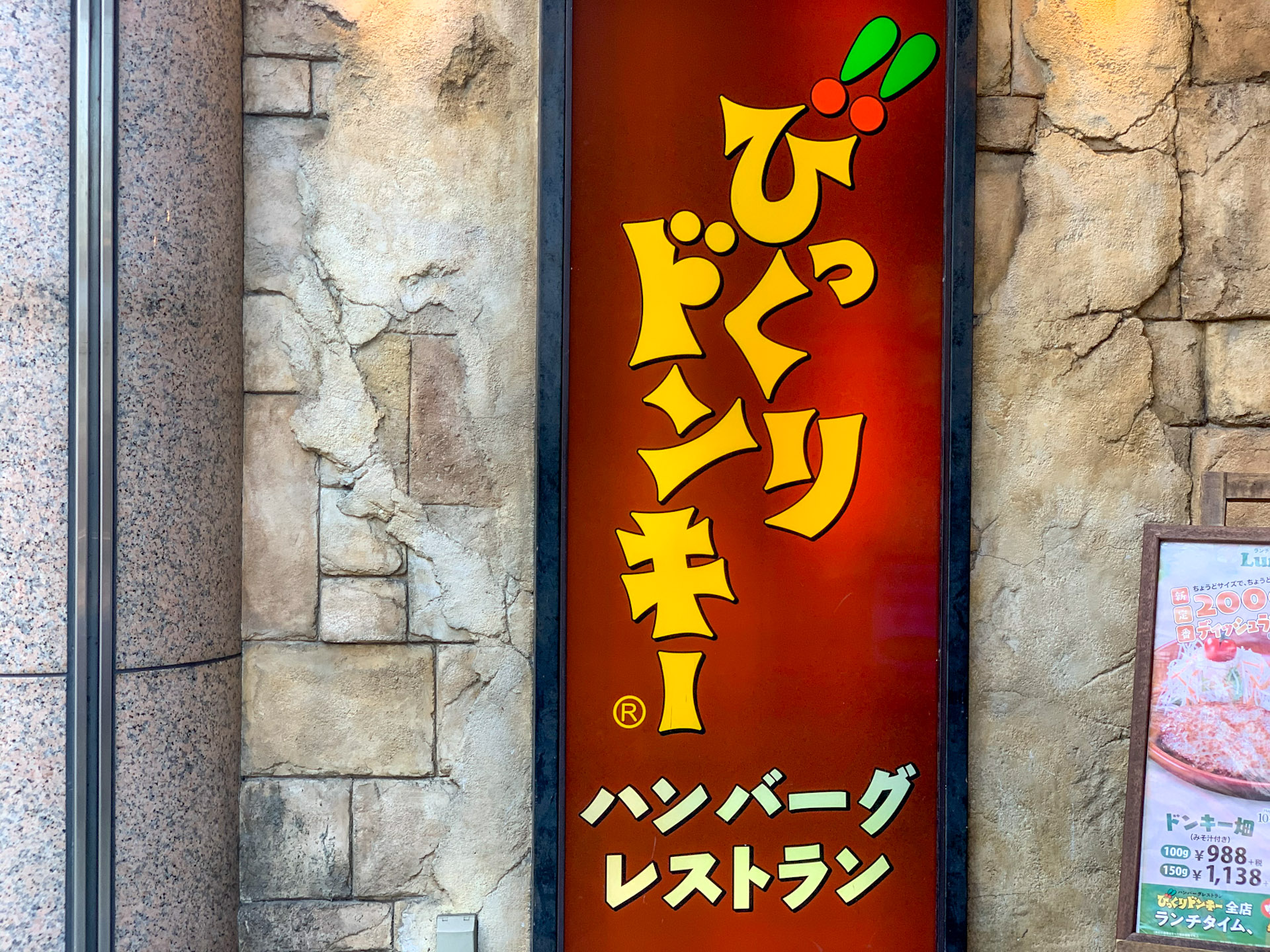 ハンバーグレストラン・びっくりドンキーの魅力を総まとめ!お得な情報も満載