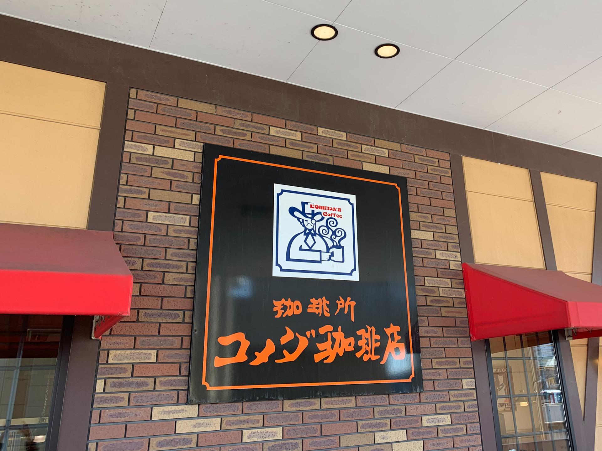 【コメダ珈琲店】渋谷周辺の店舗情報まとめ!アクセスや人気メニューも