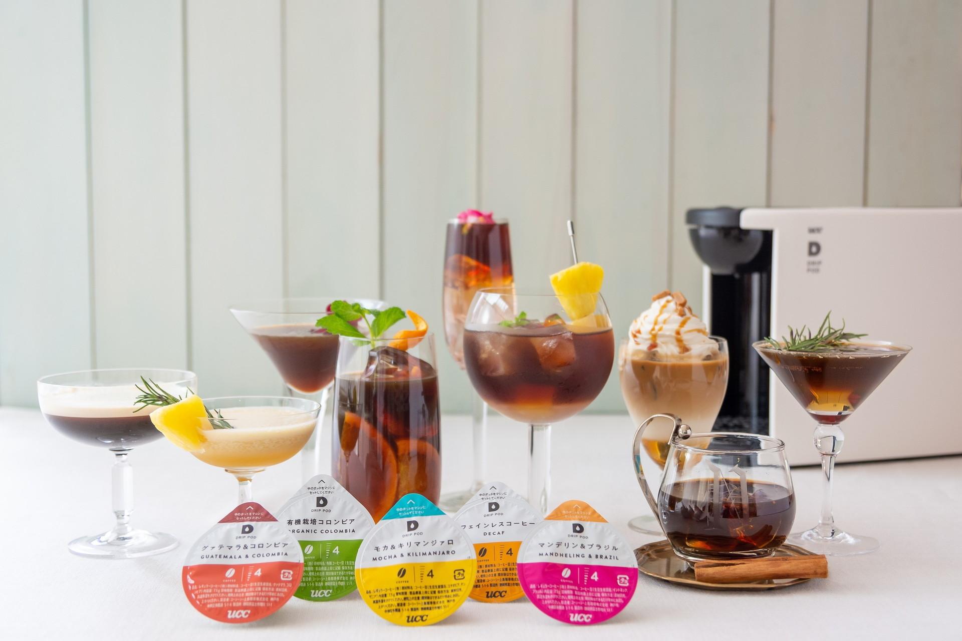 UCCの限定商品「ドリップポッド 旅するコーヒーモクテルセット」でおうち時間を満喫!