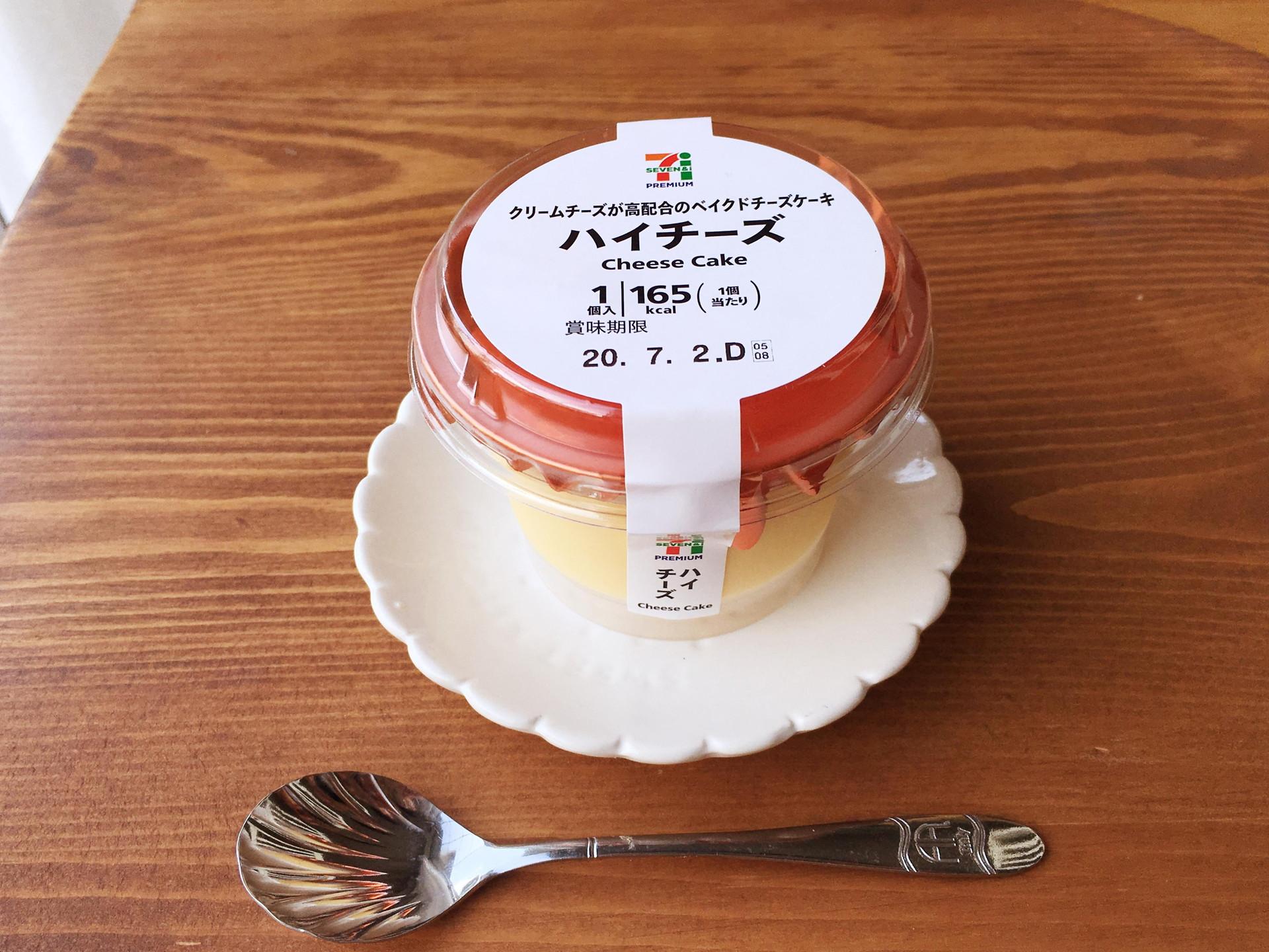 小さいけど本格派!実食レポ【セブン‐イレブン】セブンプレミアム ハイチーズ
