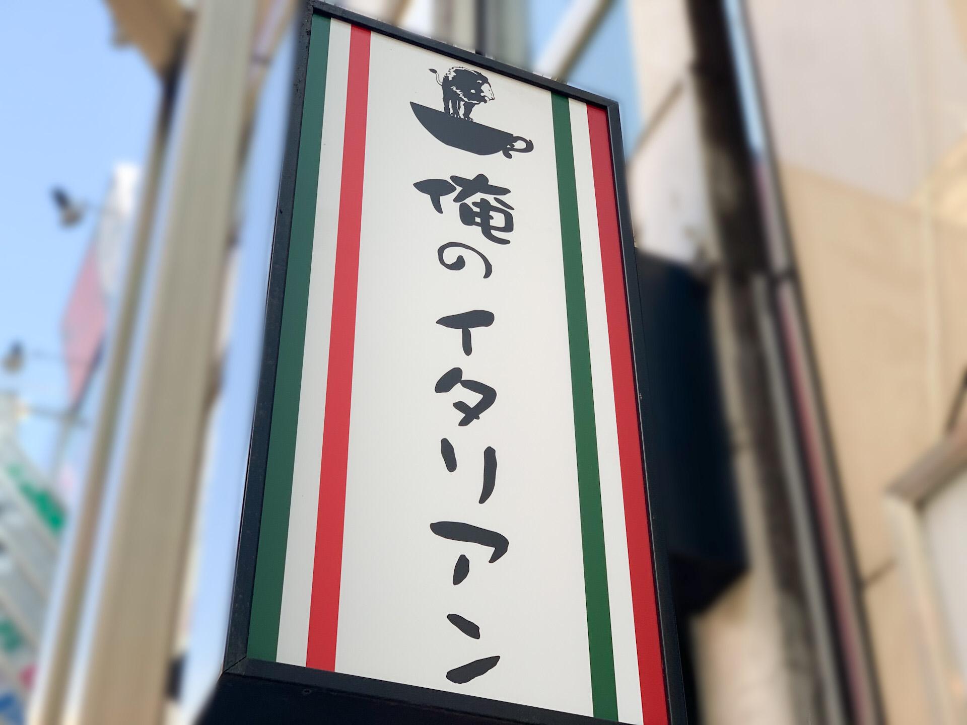 個性派レストラン【俺のイタリアン】東京都内の店舗情報まとめ!アクセス方法は?