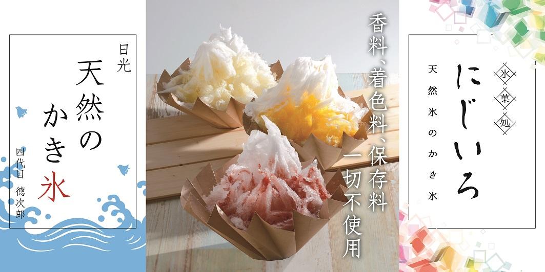 「氷菓処にじいろ」が四代目徳次郎の天然氷を使ったかき氷を今年も販売!