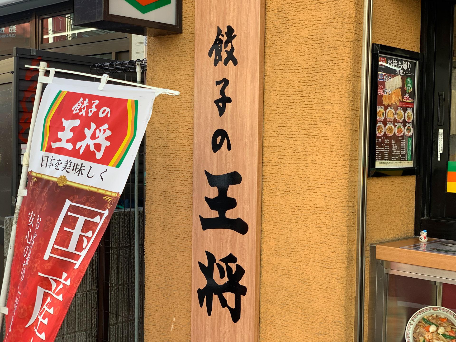 餃子の王将のから揚げはマニア絶賛の逸品!「魔法の粉」で食べたい人気商品とは