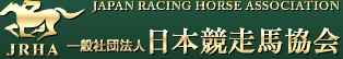 JAPAN RACING HORSE ASSOCIATION一般社団法人日本競走馬協会