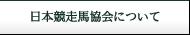 日本競走馬協会について