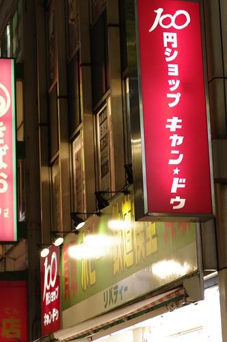 100円ショップキャンドゥ
