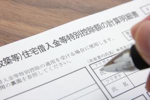 初年度の住宅ローン控除の申請方法を徹底解説!いつまでに申請すべき?