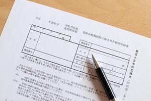 ふるさと納税のワンストップ特例制度の仕組みを紹介!申請書の書き方や注意点は?