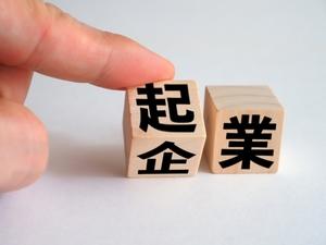 起業するにはどんな方法がある?手続きや必要な資格など知識まとめ!