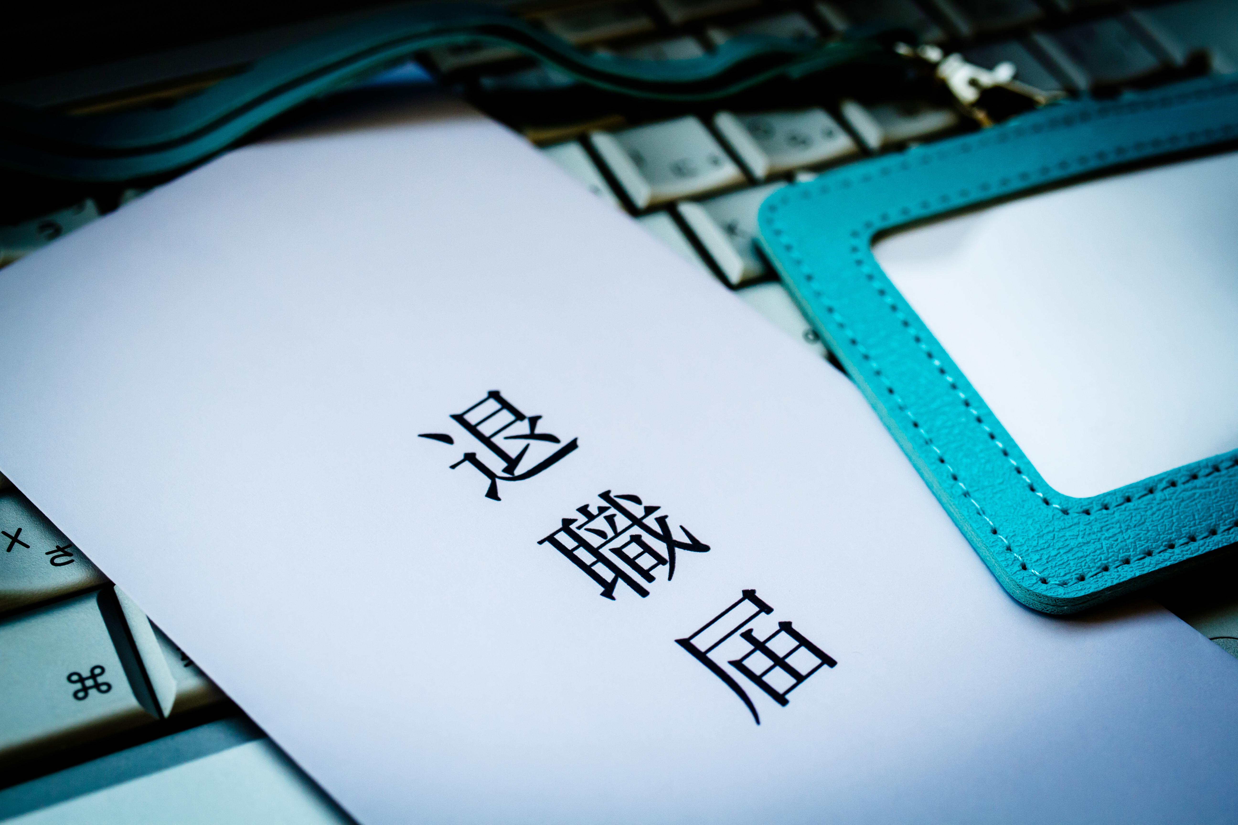 退職届の封筒の書き方!サイズや色の選び方から郵送時の注意まで詳しく解説!