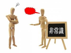「偏屈」の意味とは?偏屈者と呼ばれる人の特徴や行動もリサーチ!