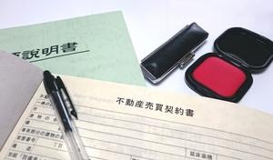 不動産の名義変更をする方法!費用や必要書類・自分で手続きするやり方は?