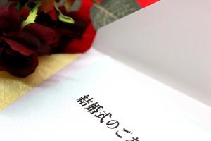 結婚式招待状の返信メッセージ文例まとめ!基本マナーや書き方のコツとは?