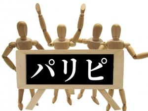 パリピとは何の意味?言葉の由来・使い方から人の特徴や行動なども調査!