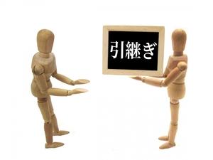 譲渡とはどんな意味?類語や不動産・株などでの使い方も紹介!