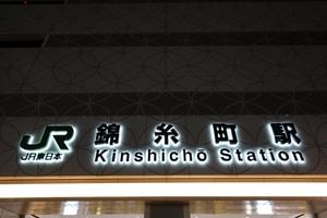 錦糸町の治安・住みやすさを徹底調査!特徴・評判や駅周辺の情報もチェック!