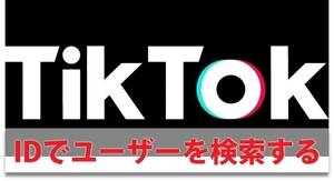 TikTokのID検索でユーザーを探す方法は?できない時や変更・非表示は?