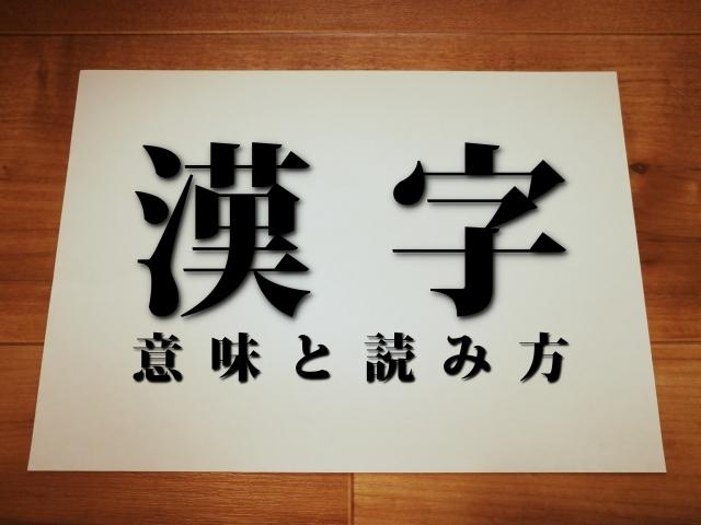 「一蓮托生」の意味と語源は?使い方の例文や英語表現もまとめて解説!