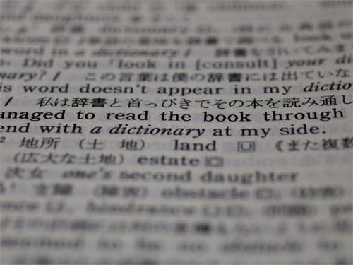「助長」の意味を解説!使い方の例文・類語や由来となった故事成語についても紹介