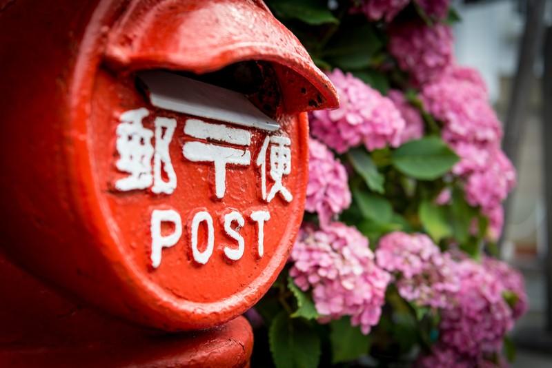 局 祝日 郵便