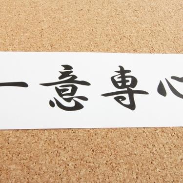 おすすめ座右の銘一覧!かっこいい四字熟語や名言・ことわざの意味もご紹介!