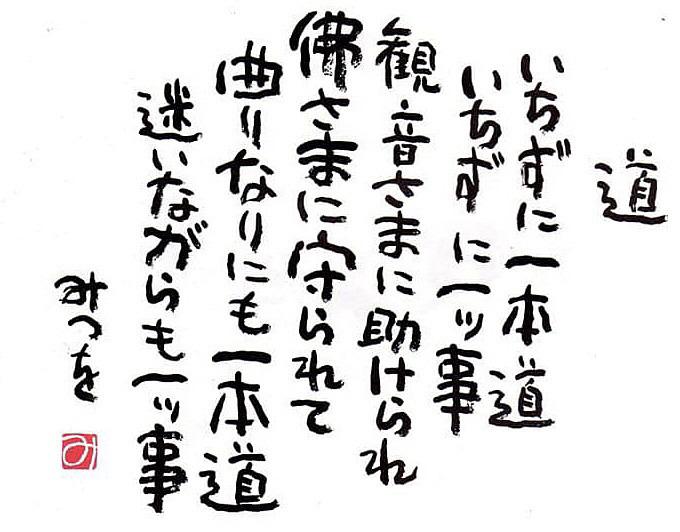相田みつをの名言・格言まとめ!人生や仕事に悩んだ時に勇気をくれる言葉とは?