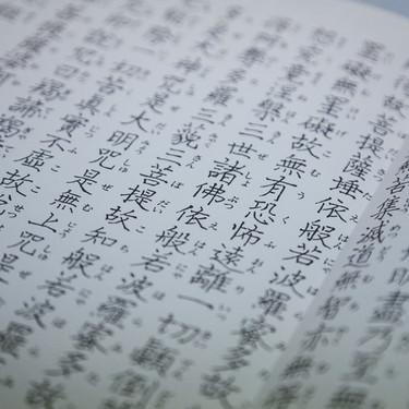 用語 かっこいい 仏教