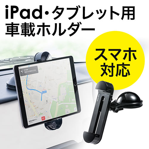 63f37d3ac2 Original. 出典: https://www.amazon.co.jp. iPad・タブレット車載ホルダー iPhone・スマートフォン・iPad ・タブレット対応 ダッシュ ...