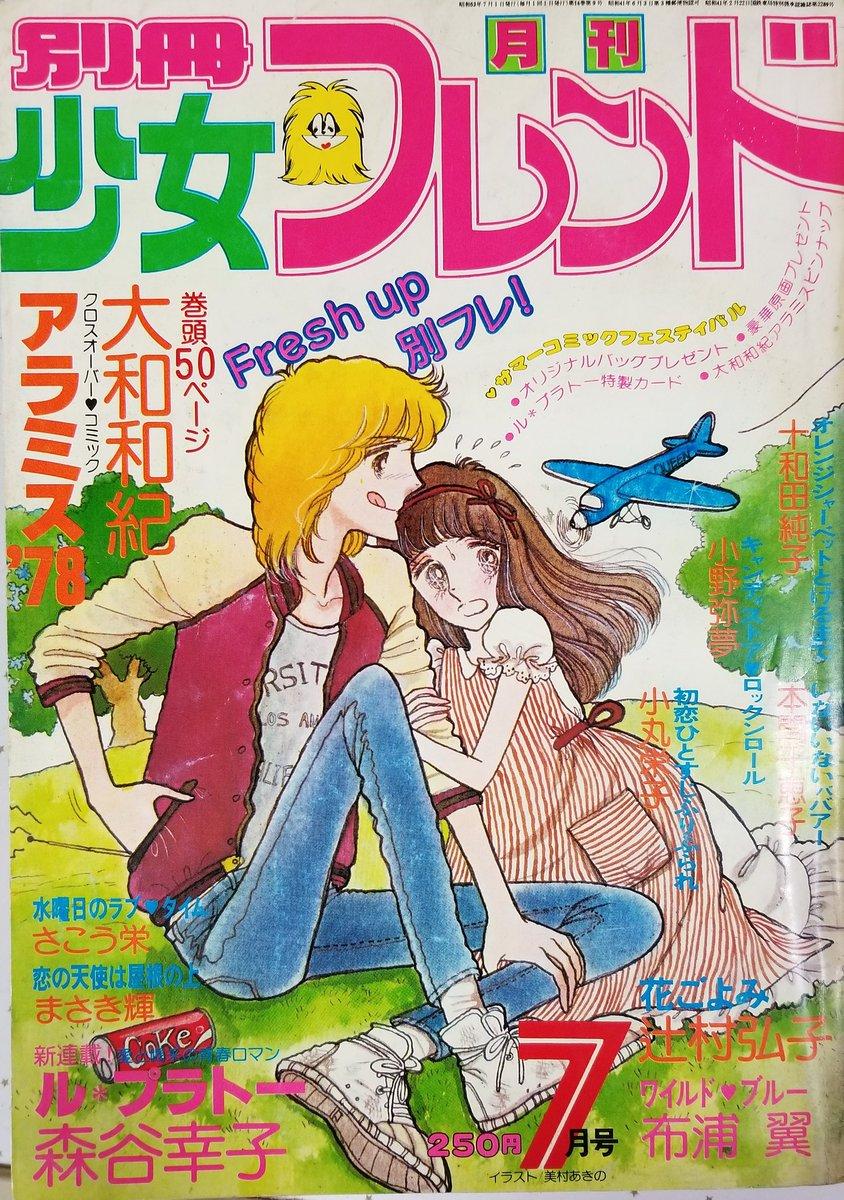 漫画家・美村あきのさんが死去。...