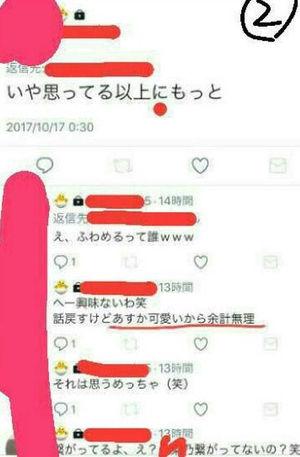 裏アカ 斎藤飛鳥