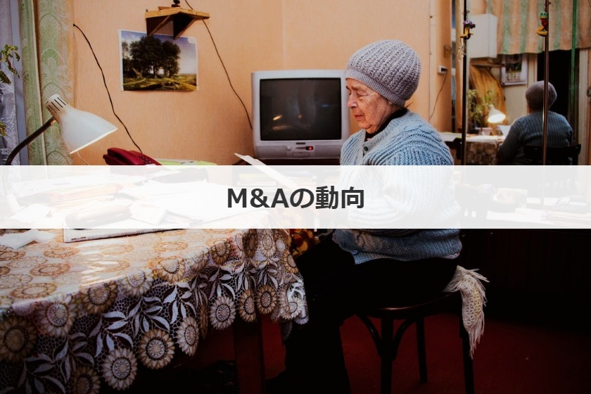 M&Aの動向