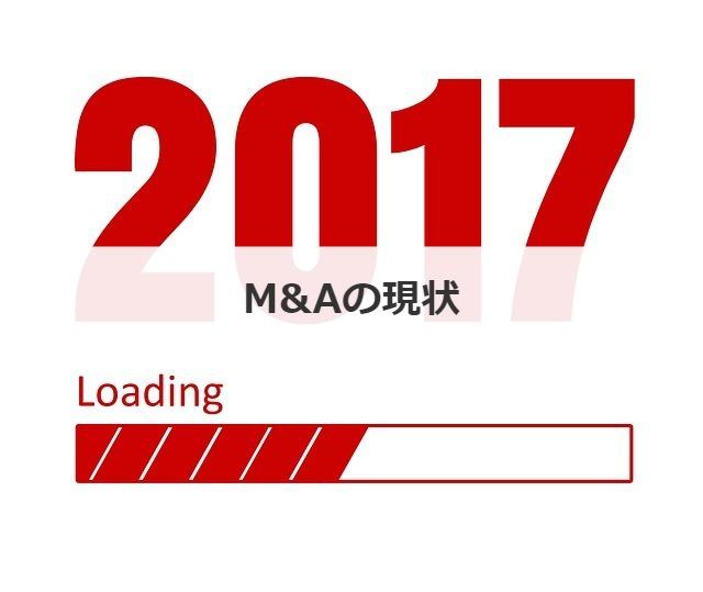 M&Aの件数は1年でいくつ?2017年...