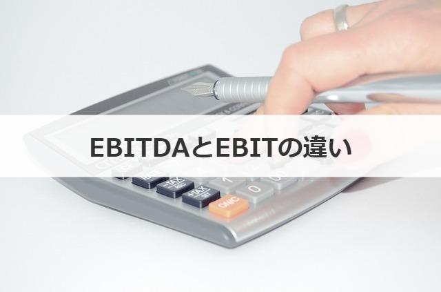 と は ebitda