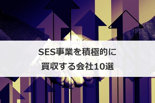 SES事業を積極的に買収する会社10選