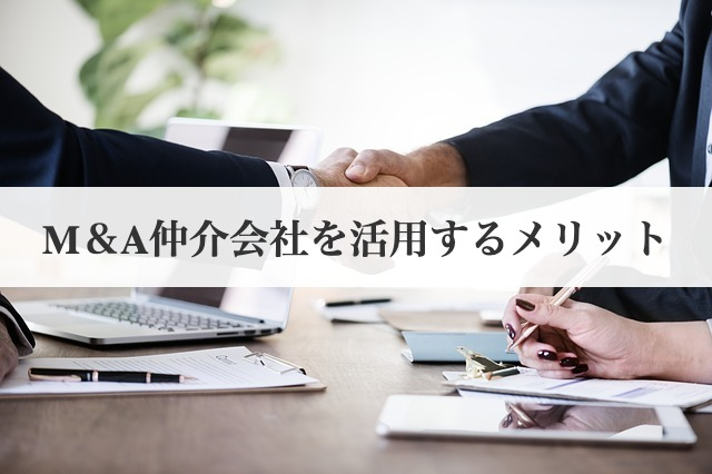 M&A仲介会社を活用するメリット