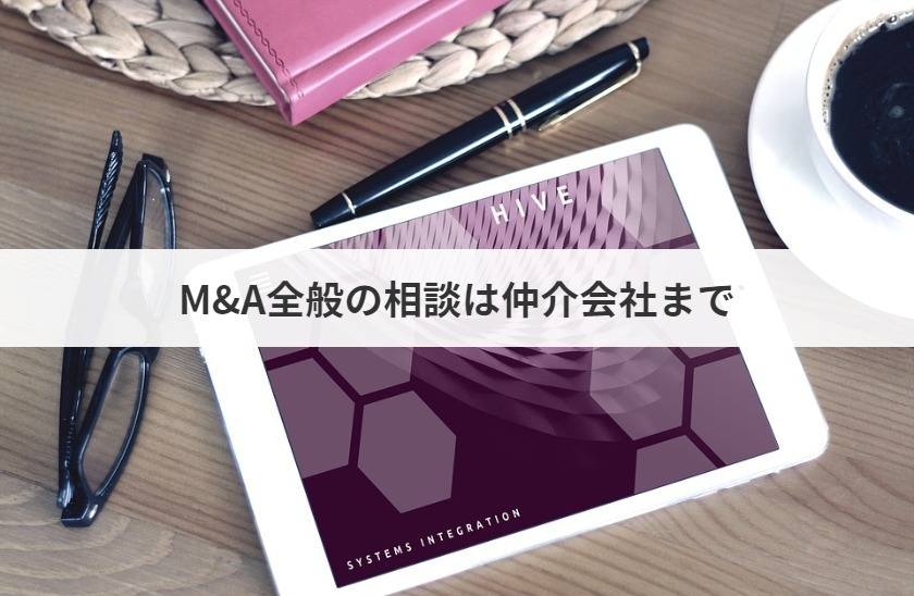 M&A全般の相談は仲介会社まで