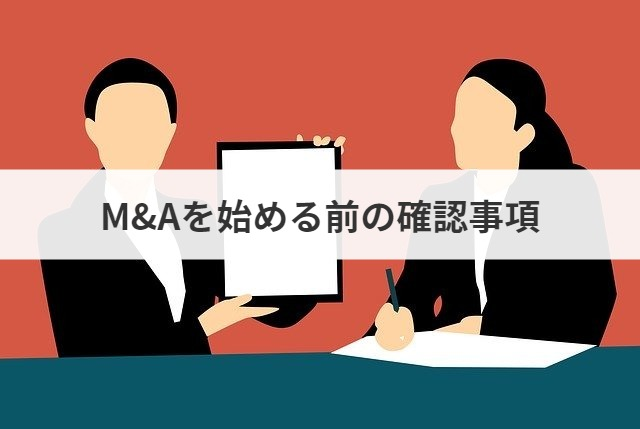 M&Aを始める前の確認事項