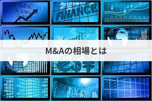 M&Aの譲渡価格の相場はいくら?決め方を解説! | M&A・事業承継ならM&A ...