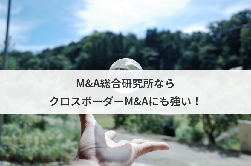 M&A総合研究所ならクロスボーダーM&Aにも強い!