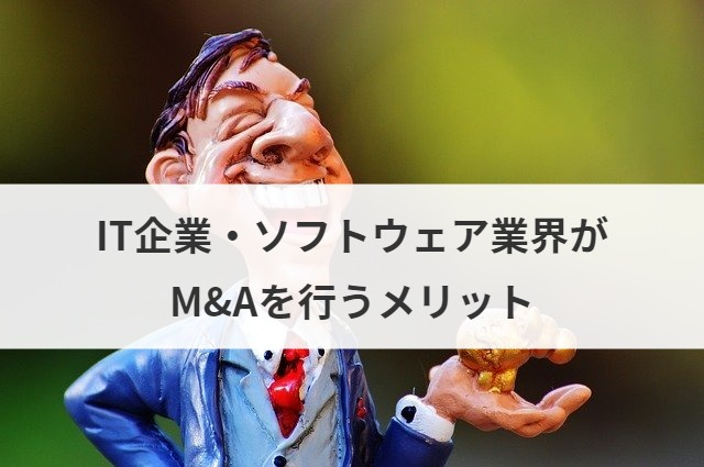 IT企業・ソフトウェア業界がM&Aを行うメリット