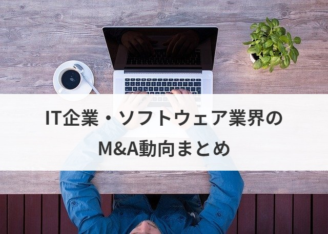 IT企業・ソフトウェア業界のM&A動向まとめ