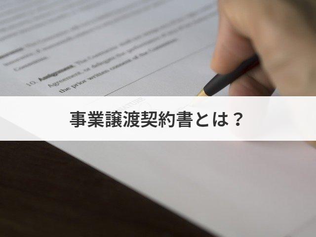 事業譲渡契約書の作成方法・注意点を解説!印紙税は?【ひな形あり ...